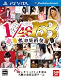 「AKB1/149 恋愛総選挙」の関連画像