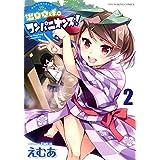 温泉卓球☆コンパニオンズ!  2巻 (ヤングキングコミックス)