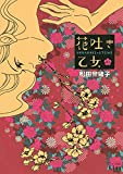 花吐き乙女(1) (Kissコミックス)