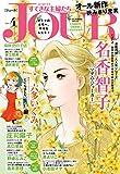 JOURすてきな主婦たち 2017年4月号[雑誌]