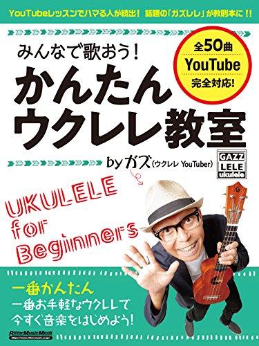 リットーミュージック『みんなで歌おう! かんたんウクレレ教室 by ガズ』