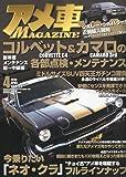 アメ車 MAGAZINE ( マガジン ) 2010年 04月号 [雑誌] 画像
