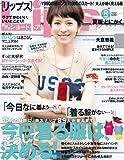 Lips (リップス) 2013年 08月号 [雑誌] 画像