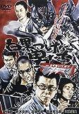 白黒つけた男たちメイキングオブ「ゼブラーマン」 [DVD]