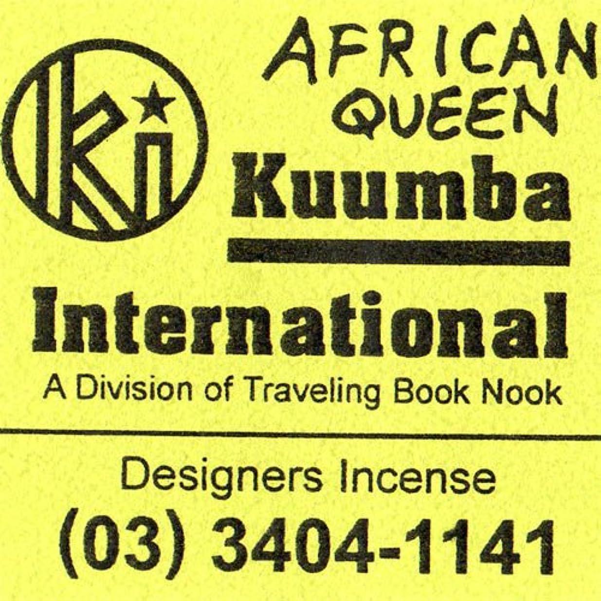 貧困トライアスロン信じる(クンバ) KUUMBA『incense』(AFRICAN QUEEN) (Regular size)