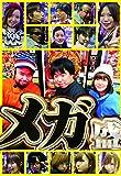 パチンコ必勝ガイド メガ盛 Vol.9 (GW MOOK 324)