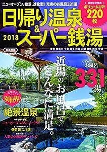 日帰り温泉&スーパー銭湯2018 首都圏版 (ぴあMOOK)