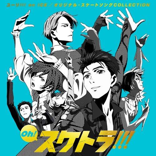 【Amazon.co.jp限定】Oh! スケトラ!!! ユーリ!!! on ICE/オリジナル・スケートソングCOLLECTION(オリジナルブロマイド付)の詳細を見る