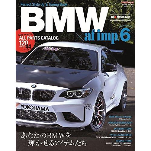 BMW×af imp.6 (CARTOPMOOK)