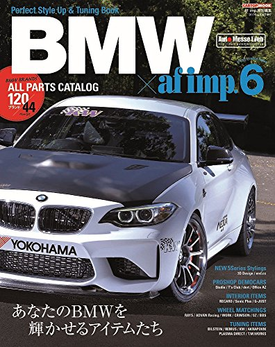BMW × af imp(6): カートップムック
