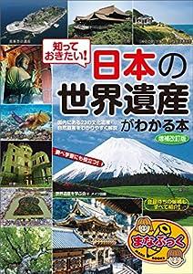 知っておきたい!日本の「世界遺産」がわかる本 増補改訂版 まなぶっく