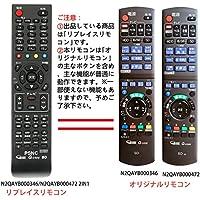 PerFascin N2QAYB000346 N2QAYB000472 リプレイスリモコン fit for Panasonic Blue Ray DVD DMR-BW750 DMR-BR550 DMR-BW950-K DMR-BR570 DMR-BW770-K DMR-BW850-K アップグレード版