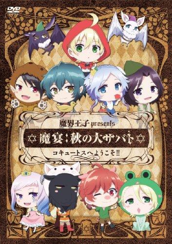 魔界王子presents 魔宴:秋の大サバト コキュートスへようこそ!! (初回限定仕様) [DVD] / ポニーキャニオン