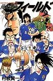 俺たちのフィールド(23) (少年サンデーコミックス)