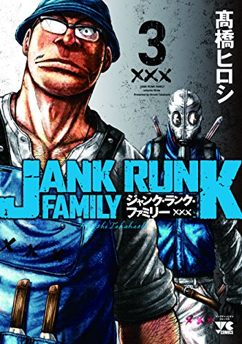 ジャンク・ランク・ファミリー(3)(ヤングチャンピオン・コミックス)