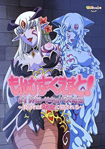 OVA もんむす・くえすと! #1「外伝・サキュバス幻想(ファンタジー)」~負ければ妖女に犯される~ / せるふぃっしゅ [DVD]