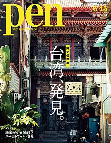 Pen(ペン) 2019年6/15号[案内人とめぐる台湾、発見。]