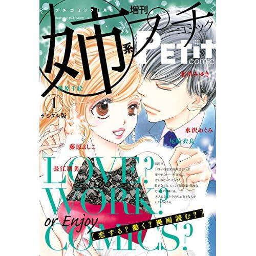 姉系Petit Comic 2017年1月号(2016年12月19日発売) [雑誌]
