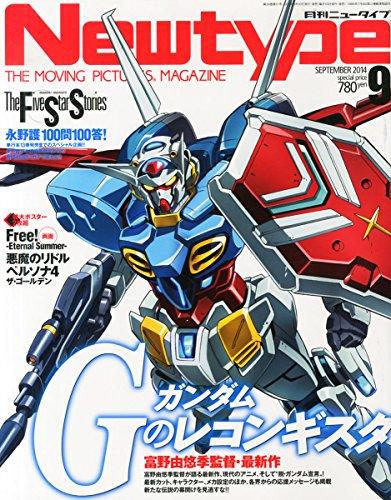 Newtype (ニュータイプ) 2014年 09月号 [雑誌]の詳細を見る