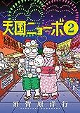 天国ニョーボ 2 (ビッグコミックス)