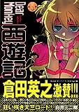Dear Monkey 西遊記(3) (シリウスKC)
