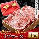 風呂敷 ギフト 牛肉 A5ランク 黒毛和牛 リブロース すき焼き用 1kg 国産 A5等級 すきやき しゃぶしゃぶにも