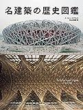 名建築の歴史図鑑