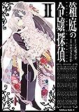 箱庭の令嬢探偵(2)<箱庭の令嬢探偵> (角川コミックス・エース)