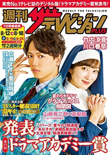 週刊ザテレビジョン PLUS 2017年8月18日号 [雑誌]