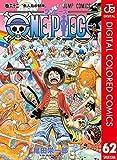 ONE PIECE カラー版 62 (ジャンプコミックスDIGITAL)