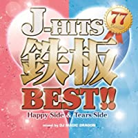 J-HITS 鉄板BEST!! ~Happy Side & Tears Side 77 Songs~