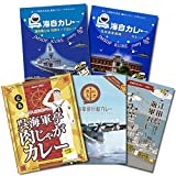 瀬戸内のご当地海軍カレー 5種類詰め合わせセット
