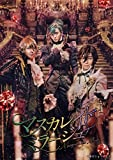 【Amazon.co.jp限定】舞台「劇団シャイニング from うたの☆プリンスさまっ♪『マスカレイドミラージュ』」 通常版(集合ブロマイド1枚付) [Blu-ray]