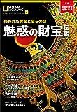 魅惑の財宝伝説 失われた黄金と宝石の謎 (ナショナル ジオグラフィック 別冊)