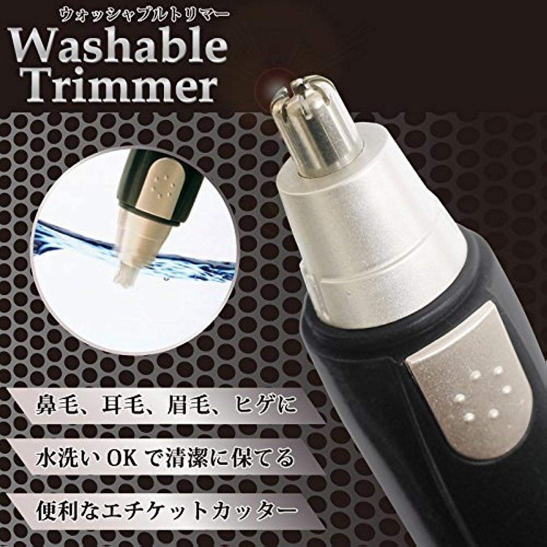 虫財政幸運ウォッシャブルトリマー HRN-250水洗いOK 乾電池式 専用ブラシ付 小型エチケットカッター