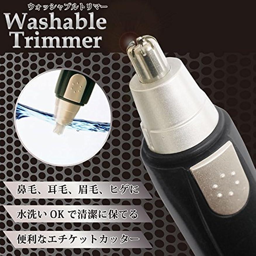 グローアカデミー爆風ウォッシャブルトリマー HRN-250水洗いOK 乾電池式 専用ブラシ付 小型エチケットカッター