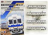 【限定】鉄道コレクション南海3000系基本4両セット【南海3000基】