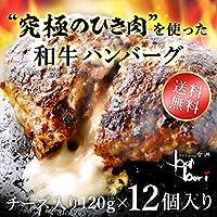 【送料無料】究極のひき肉で作る 牛100% チーズイン和牛ハンバーグステーキ 120g×12個入り (チーズ入り120g)