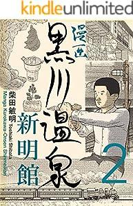 漫画 黒川温泉新明館 2巻 表紙画像