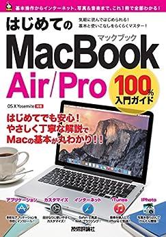 [小原裕太]のはじめてのMacBook Air/Pro 100%入門ガイド
