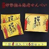 幸福堂 伊勢極み海老せんべい(8枚入×6箱)【同梱・代引不可】