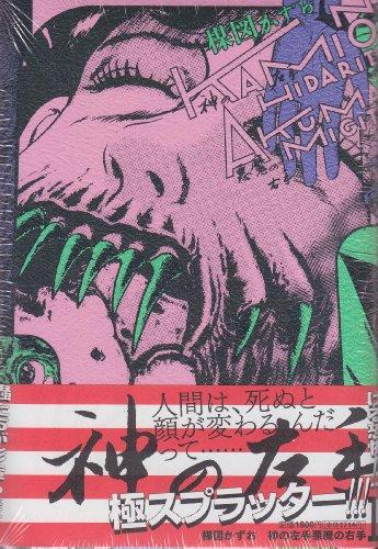 神の左手悪魔の右手 1 (ビッグコミックススペシャル 楳図パーフェクション! 12)の詳細を見る
