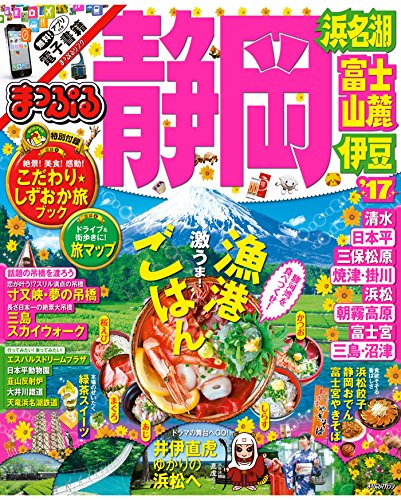まっぷる 静岡 浜名湖・富士山麓・伊豆'17
