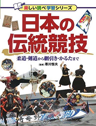 日本の伝統競技 (楽しい調べ学習シリーズ)