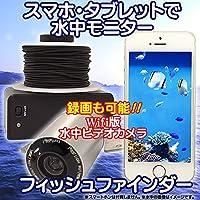 フィッシュファインダー Wifi 水中モニターシステム スマホで表示 水中録画?撮影 魚群探知機