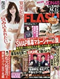 光文社 FLASH(フラッシュ) 2016年 2/2 号 [雑誌]の画像