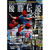 日本プロ野球優勝伝説238―完全保存版 (B・B MOOK 1117)