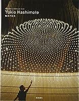 Yukio Hashimoto 橋本夕紀夫 (DESIGNER'S SHOWCASE Vol.01)
