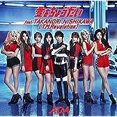 愛をちょうだい feat.TAKANORI NISHIKAWA(T.M.Revolution)(Type B)(初回限定盤)(DVD付)