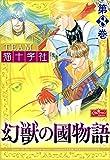 幻獣の國物語 【第8巻】 (クイーンズセレクション)